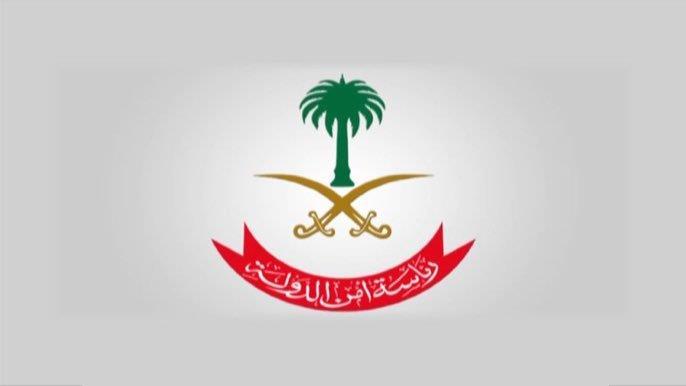 نتيجة بحث الصور عن أمن الدولة سعودسه