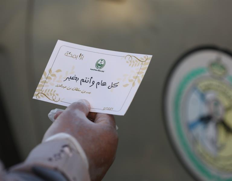 إمارة مكة توزع 30 ألف هدية معايدة على رجال الأمن والصحة بالمنطقة