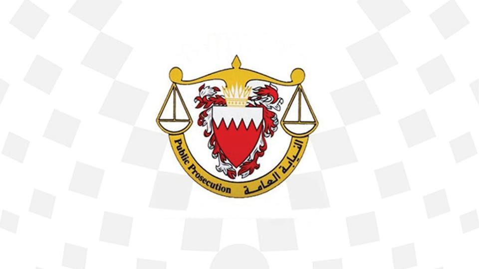النيابة العامة في البحرين