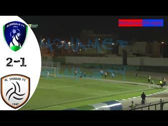 فيديو 24 : ملخص مباراة الشعلة ( 2 - 1 ) الشباب كأس خادم الحرمين الشريفين 2019/2020