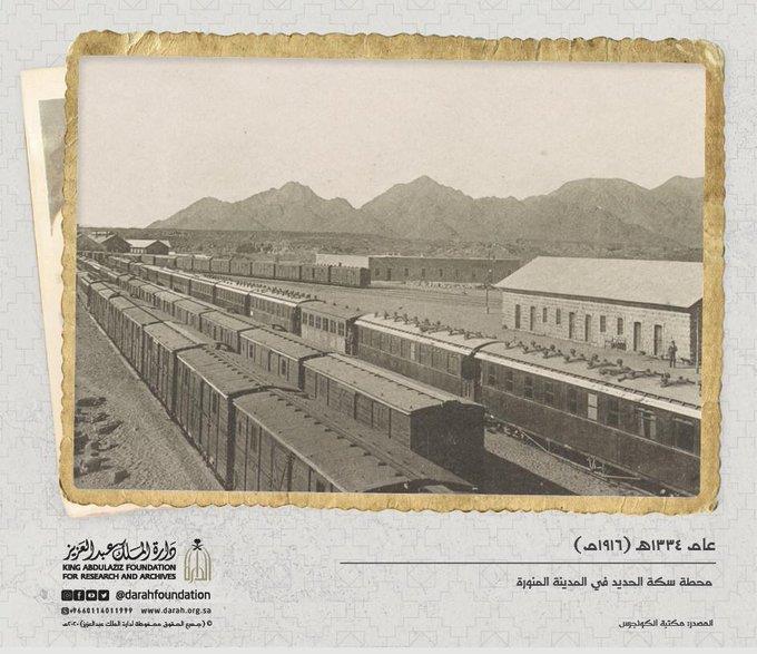 صورة قديمة لمحطة سكة حديد بالمدينة المنورة قبل أكثر من 100 عام