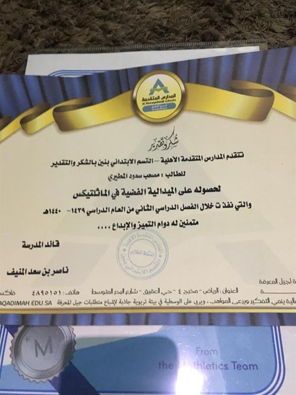 """""""الثاني عالميا مصعب"""".. رواد تويتر يحتفون بطالب سعودي حقق المركز الثاني عالميًا في مسابقة رياضيات"""