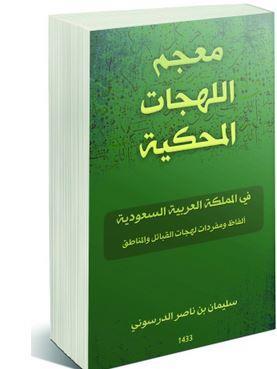 توثيق 23 لهجة سعودية