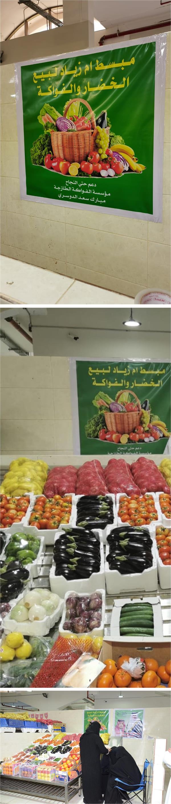 """صور لمقر """"أم زياد"""" الجديد بسوق الخضار المركزي"""