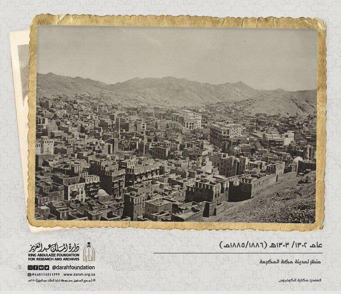 صورة تاريخية لمكة المكرمة التقطت قبل نحو 140 عاماً