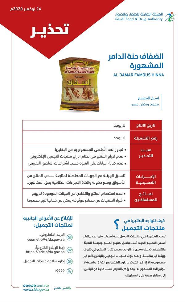 """""""الغذاء والدواء"""" تحذر من 5 منتجات حناء لاحتوائها على نسبة عالية من البكتيريا والفطريات"""