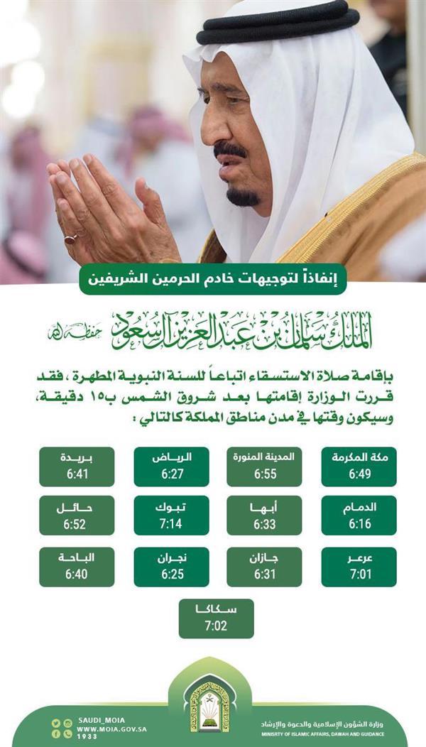 وزارة الشؤون الاسلامية