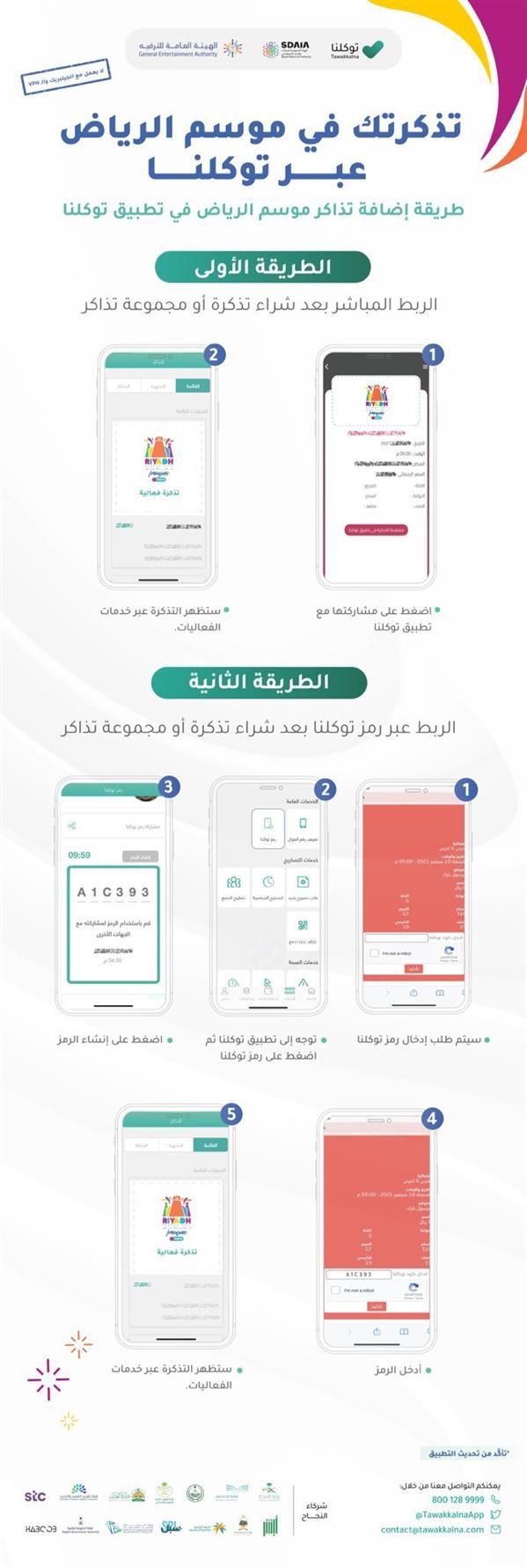 """""""توكلنا"""" يوضح طريقتين لإضافة واستعراض تذاكر """"موسم الرياض"""" بالتطبيق"""