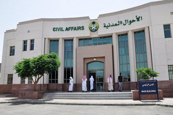 وكالة الأحوال المدنية