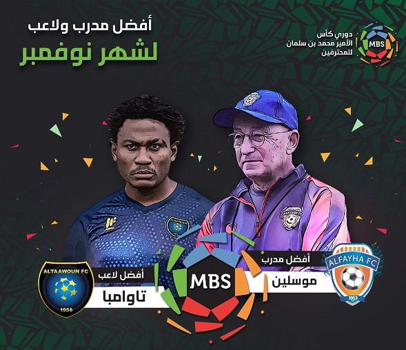 موسلين وتوامبا الأفضل في الدوري السعودي لشهر نوفمبر