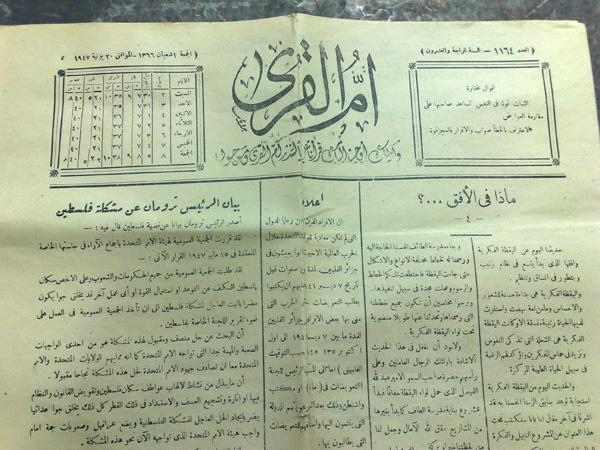 أخبار 24 جريدة أم القرى صدور ملون بعد 90عاما