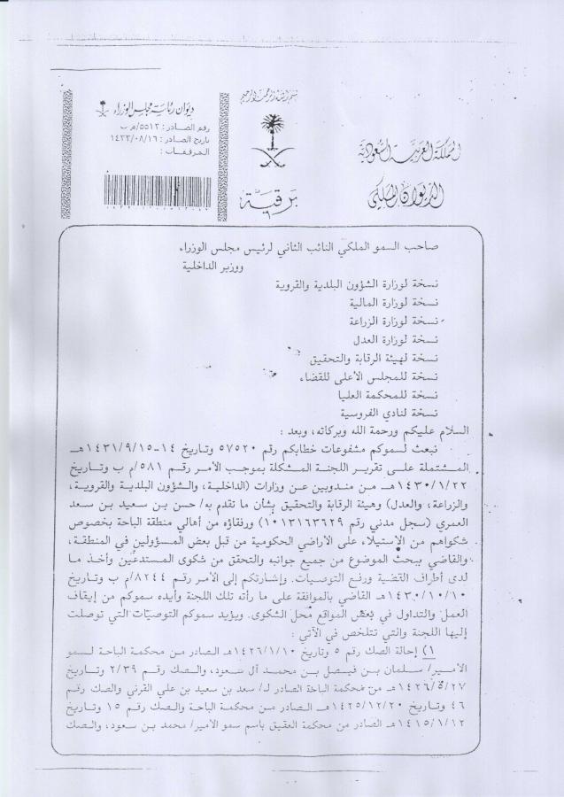 أخبار 24 لجنة وزارية عليا تحقق مع مسؤولين وقضاة ورجال أعمال في تهمة الإستيلاء على أراضي في الباحة