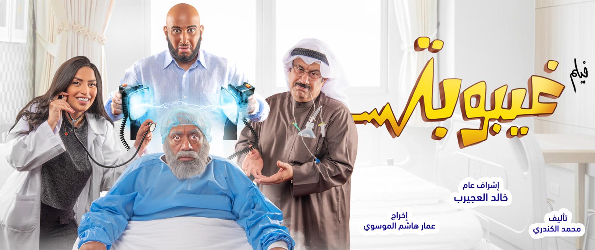 Ghaybouba (Kuwaiti) - Arabic