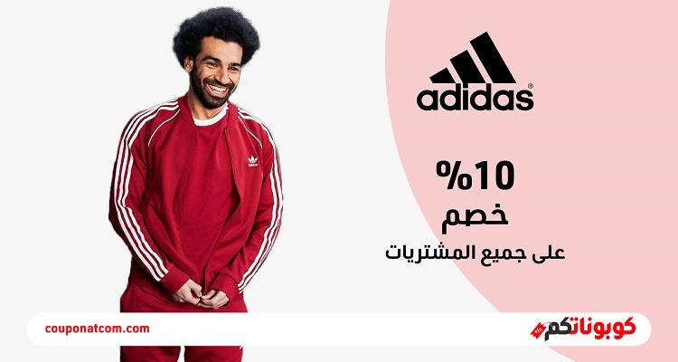 كود خصم أديداس - Code Discount Adidas