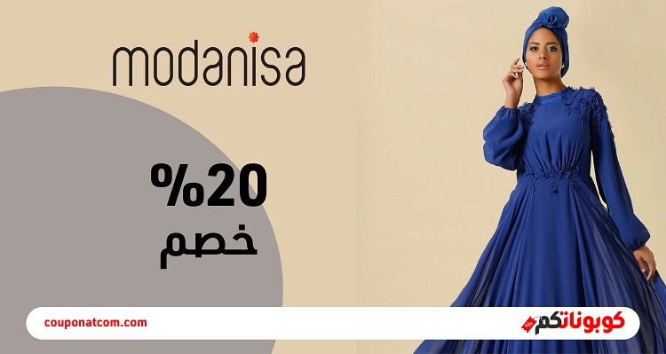 كود خصم مودانيسا - Code Discount Modanisa