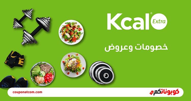 كود خصم كي كال اكسترا - Discount Code Kcal Extra