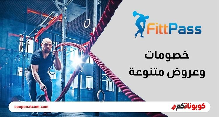 خصومات فيت باس - FitPass Discount