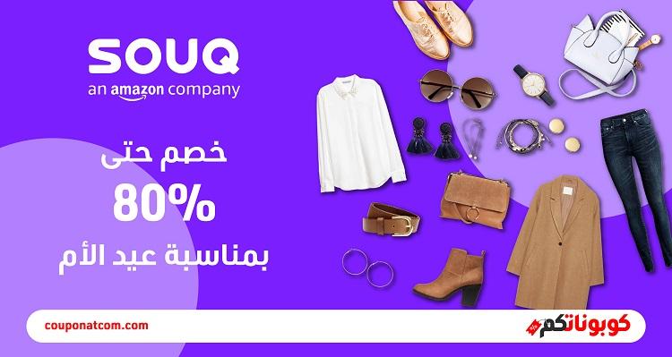 كود خصم سوق لعيد الأم - Discount Code Souq