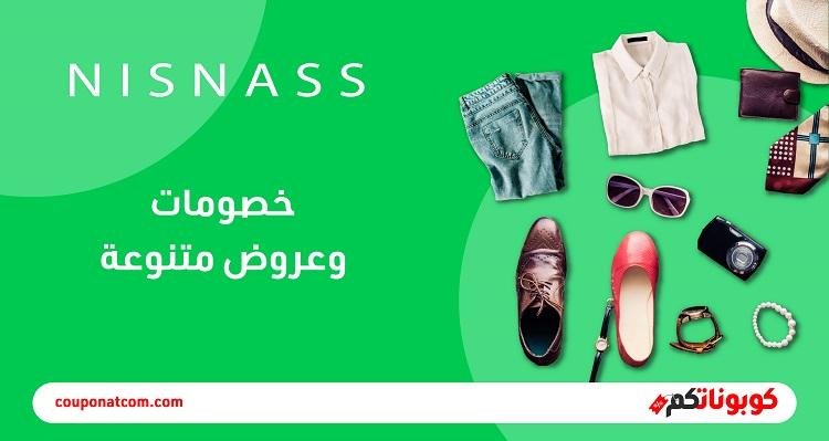 عروض وخصومات نسناس - Nisnass