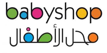 Babyshop - بيبي شوب - محل الأطفال