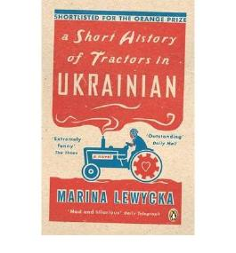 [(A Short History of Tractors in Ukrainian)] [Author: Marina Lewycka] published on (July, 2006)