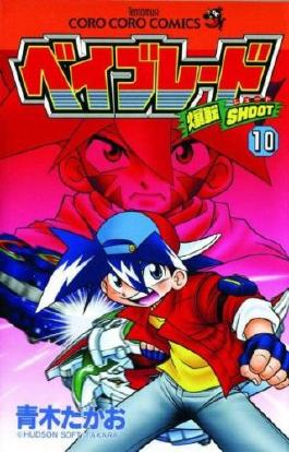 (Beyblade: Volume 10) By Aoki, Takao (Author) Paperback on (04 , 2006)