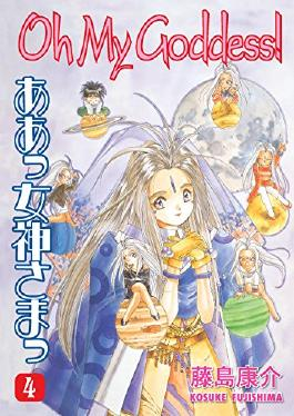 Oh My Goddess vol. 4 (Oh My Goddess! (Numbered))