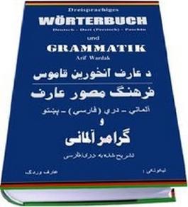 Wörterbuch Deutsch-Paschto-Dari (Persisch) und Grammatik