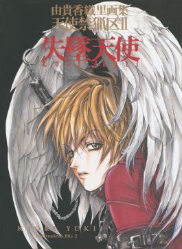 Lost Angel Artbook