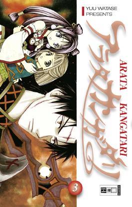 Arata Kangatari 03