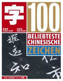 100 beliebteste chinesische Zeichen
