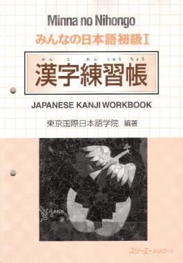 Minna no Nihongo 1 - Japanese Kanji Workbook - Kanji Renhucho - Kanji Arbeitsbuch