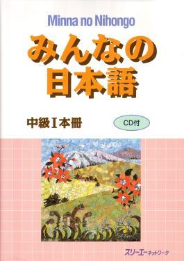 Minna No Nihongo Chukyu I HonsatsuIntermediate Level 1 Textbook incl. 1CD
