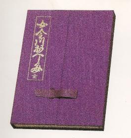 Onna Shimegawa Kaeshi Bumi Zen