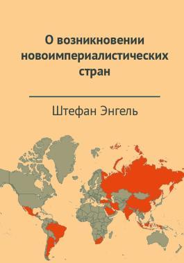 О возникновении новоимпериалистических стран