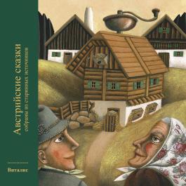 Австрийские сказки (Österreichische Märchen)