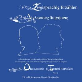 Zweisprachig Erzählen – Deutsch/Griechisch Δίγλωσσες διηγήσεις - Γερμανικά/Ελληνικά