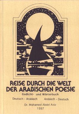 Reise durch die Welt der arabischen Poesie / Orientalische Liebesgedichte, Umm Kulthums Lieder