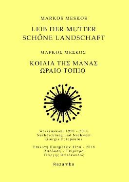 Leib der Mutter Schöne Landschaft / Kοιλιὰ τῆς μάνας ̔Ωραῖο τοπίο