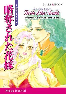 BRIDE OF THE SHEIKH - Sons of the Desert (Mills & Boon comics)
