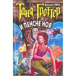 Tanya Grotter i pensne Noya