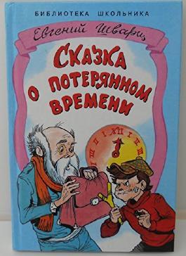 Skazka O Poteryannom Vremeni/ Cказка о потерянном времени