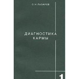Diagnostika karmy. Kniga 1 (in Russischer Sprache / Russian / kniga)
