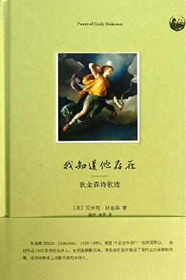 Poems of Emily Dickinson(Chinese Edition)