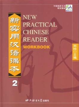 New Practical Chinese Reader Book Two Workbook