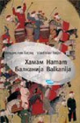 Hamam Balkanija : roman i druge price