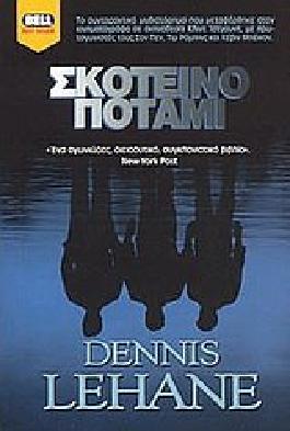 skoteino potami / σκοτεινό ποτάμι