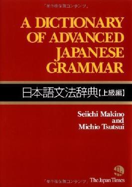 A Dictionary of Advanced Japanese Grammar by Seiichi Makino and Michio Tsutsui (2008) Paperback