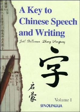 A Key to Chinese Speech and Writing vol.1 (Book + CD)