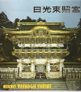 Guide to the Toshogu Shrine, Nikko